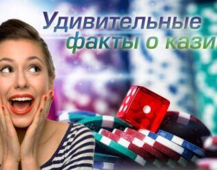 исторические факты о казино